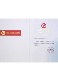 中国家具协会第五届理事会理事单位