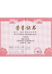 第十二届中国家具设计奖铜奖获得者