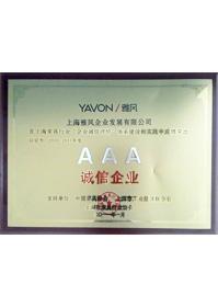 2010-2011年度AAA级诚信企业