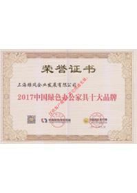 雅风家具被评为中国绿色办公家具十大品牌