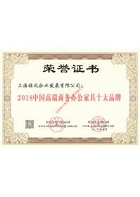 2018年中国高端商务办公家具十大品牌