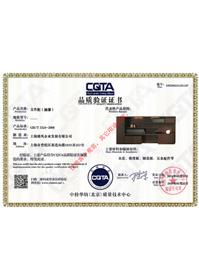 实木文件柜CATA品质验证证书