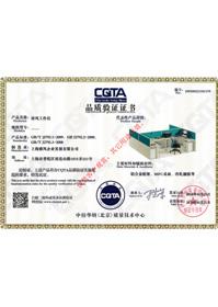 屏风工作位CATA品质验证证书