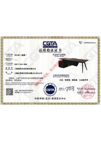 实木油漆办公桌CATA品质验证证书