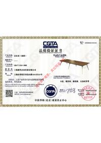 会议桌CATA品质验证证书
