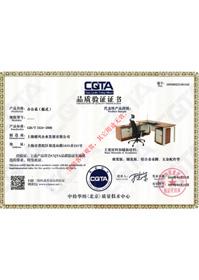 板式办公桌CATA品质验证证书