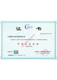 雅风家具获中国知名品牌