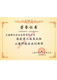 荣获第八届至正杯上海科技企业创新奖