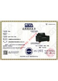 雅风家具沙发CATA品质验证证书