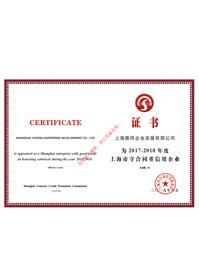 雅风家具 守合同重企业证书